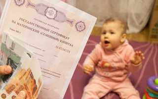 До какого года выплачивают материнский капитал в России
