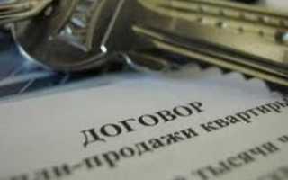 Порядок расторжения договора купли-продажи недвижимости после регистрации