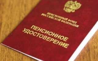 Какие документы нужны для оформления пенсии в России