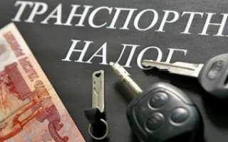 Кто освобожден от уплаты транспортного налога в России