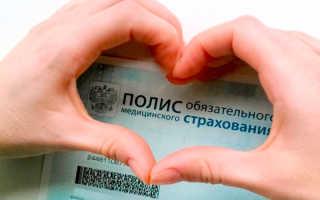 Как можно получить полис ОМС (обязательного медицинского страхования)