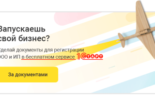 Возможна ли регистрация ООО на домашний адрес учредителя