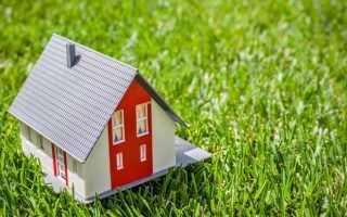 Как можно оформить участок земли в собственность