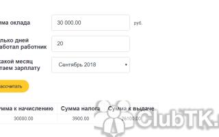 Как правильно посчитать зарплату за месяц по окладу по формуле