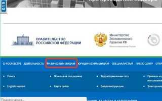 Как можно заказать выписку из ЕГРП через интернет бесплатно