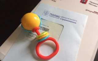 Где можно получить полис ОМС для новорожденного в России