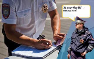 Ответственность за управление транспортным средством без водительского удостоверения (прав)