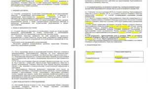 Правопреемство при реорганизации юридических лиц