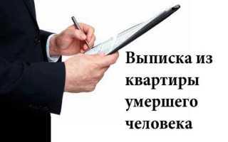 Нужно ли выписывать умершего человека из квартиры в России
