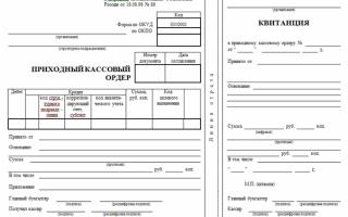 Как правильно заполнить приходный кассовый ордер по форме КО-1 (ПКО)