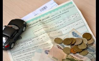 Действующая редакция правил ОСАГО в России