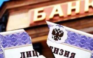 Что происходит с кредитом, если у банка отозвали лицензию в РФ