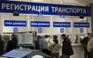 Образец заполнения заявления на регистрацию автомобиля в ГИБДД в России